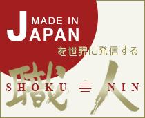 日本の技術を世界へ~職-人